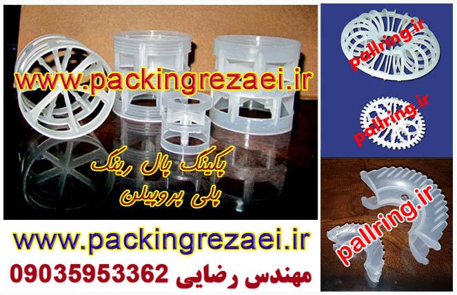 پکینگ پال رینگ پلاستیکی